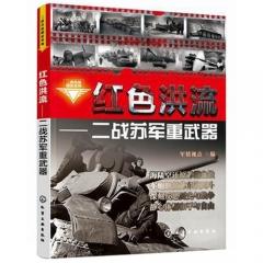 二战兵器图鉴系列--红色洪流:二战苏军重武器