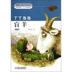 2 丁丁当当:盲羊(美绘版)