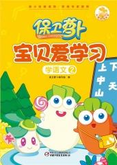保卫萝卜·宝贝爱学习 学语文2