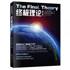 终极理论.第二版