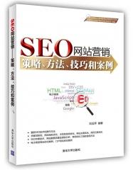 SEO网站营销——策略、方法、技巧和案例