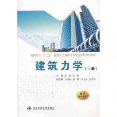 建筑力学(上册)