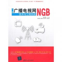 下一代广播电视网(NGB)技术与工程实践