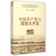 中共党史专题资料丛书——中国共产党与西部大开发/陈夕