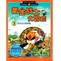 黄金战士大冒险3.河马大王的秘密  我的第一本科学漫画书