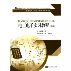 电工电子实习教程(第2版)