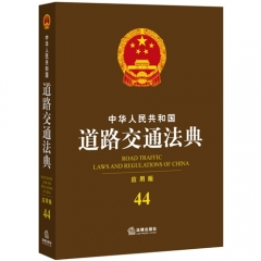 中华人民共和国道路交通法典(应用版)