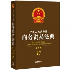 中华人民共和国商务贸易法典(应用版)