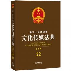 中华人民共和国文化传媒法典(应用版)