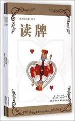 桥牌进阶第三辑(9-12册)