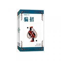 桥牌进阶第二辑(5-8册)