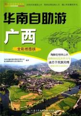 华南自助游—广西