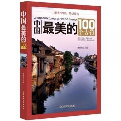 中国最美的100个古镇/魏郁珉