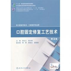 口腔固定修复工艺技术(第3版)/李长义,李水根