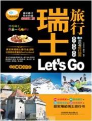 瑞士旅行 Let's Go(第2版)