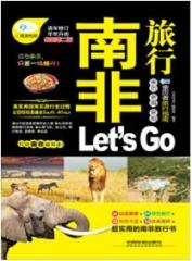 南非旅行 Let's Go(第2版)