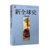 新全球史:第五版 文明的传承与交流(1750年至今)
