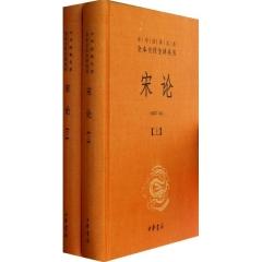 宋论(精)上下册中华经典名著全本全注全译丛书