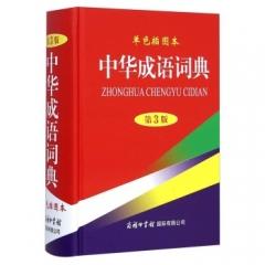 中华成语词典(第3版.单色插图本)