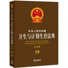 中华人民共和国卫生与计划生育法典(应用版)