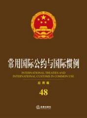 常用国际公约与国际惯例(应用版)