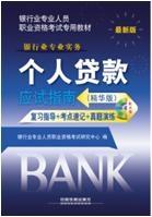个人贷款应试指南(精华版)(配光盘)
