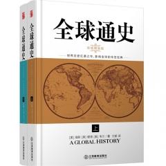 全球通史(上下册) 彩插精装版