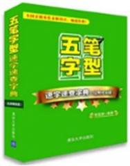 五笔字型速学速查字典(经典畅销版)