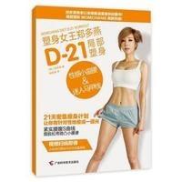 D-21局部塑身:性感小蛮腰&迷人马甲线