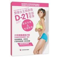 D-21局部塑身:紧实手臂&性感锁骨