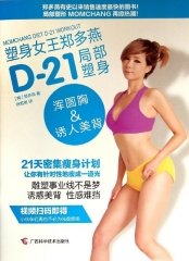D-21局部塑身:浑圆胸&诱人美背