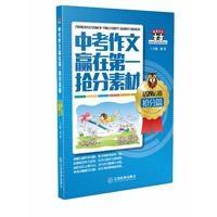 熊猫作文:中考作文赢在第一抢分素材·话题运用抢分篇