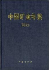中国矿业年鉴(2013)