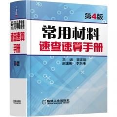 常用材料速查速算手册第4版