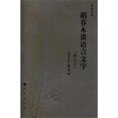 胡乔木谈语言文字(修订本)—乔木文丛