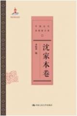 沈家本卷(中国近代思想家文库)