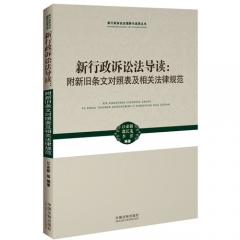 新行政诉讼法导读:附新旧条文对照表及相关法律规范——新行政诉讼法理解与适用丛书