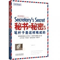 秘书的秘密.5,笔杆子是这样炼成的