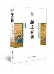 颜氏家训(插图版)