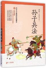 孙子兵法--防近视版小学生国学文库  彩图版