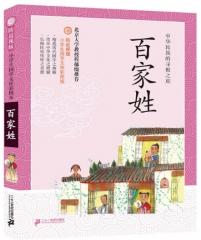 百家姓--防近视版小学生国学文库   彩图版