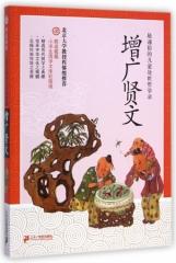 增广贤文--防近视版小学生国学文库 彩图版