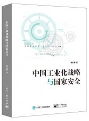 中国工业化战略与国家安全