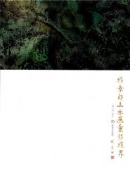 杨幸郎山水画重彩境界