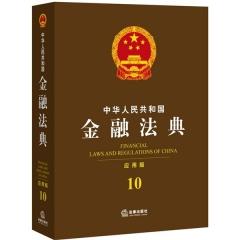 中华人民共和国金融法典(应用版)