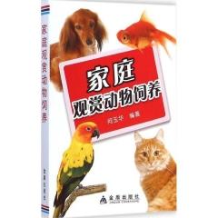 家庭观赏动物饲养