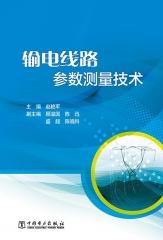 输电线路参数测量技术