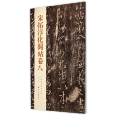 宋拓淳化阁帖卷八---中国历代经典碑帖