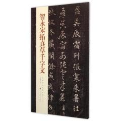 智永宋拓真草千字文---中国历代经典碑帖