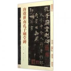 唐虞世南孔子庙堂碑---中国历代经典碑帖